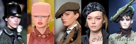 Модные головные уборы осень-зима -