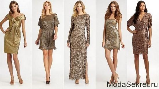 девушки в платьях золотистого цвета