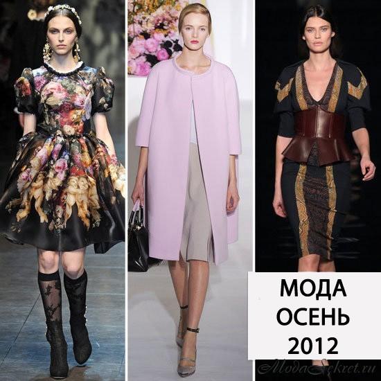 Что модно осенью 2012