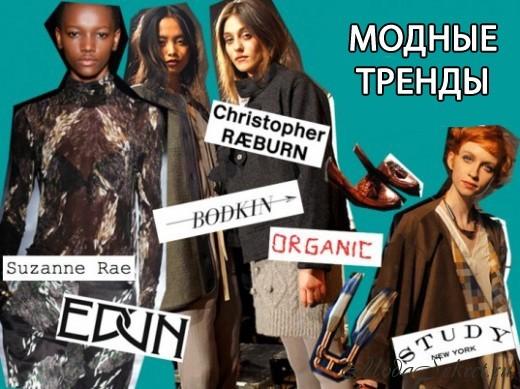 Тренды осень-зима 2012-2013