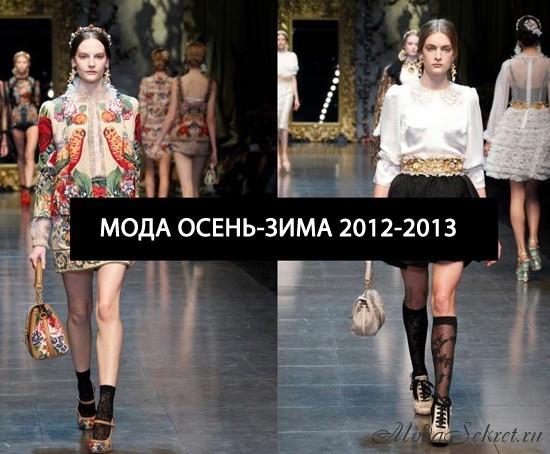 что носить осенью 2012